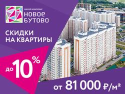 ЖК «Новое Бутово» Акция в сентябре!